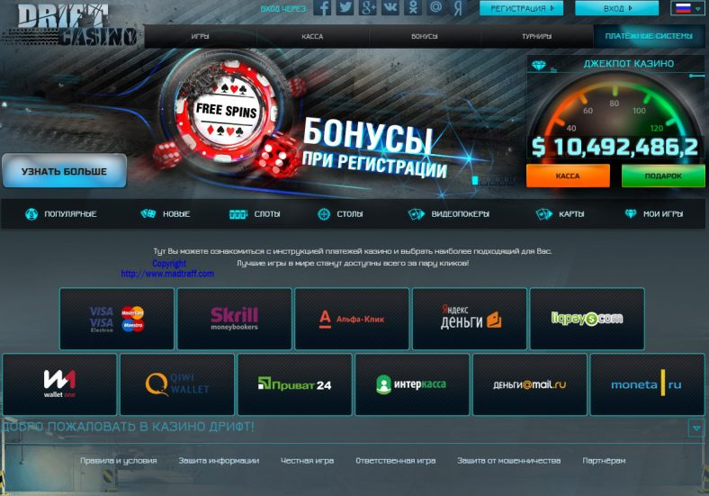 официальный сайт drift casino бездепозитный бонус